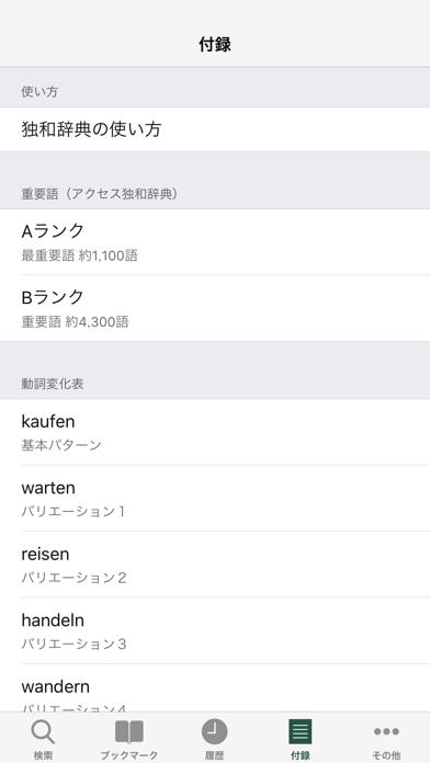 アクセス独和辞典 ScreenShot4