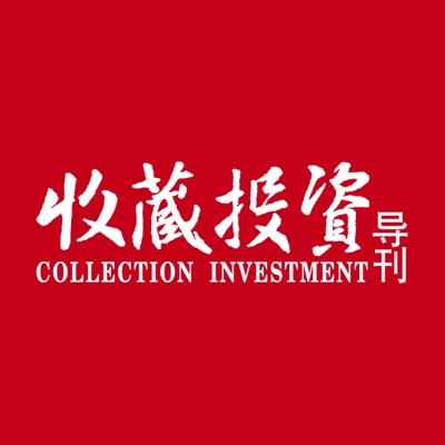 收藏投资导刊 ios app