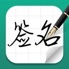 签名设计-自学艺术签名大师 icon