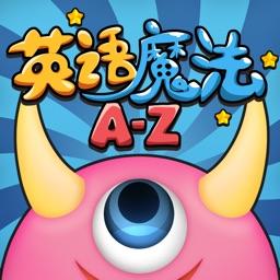 英语魔法A~Z