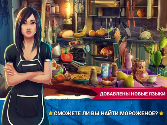 Поиск Предметов Грязная Кухня на iPad