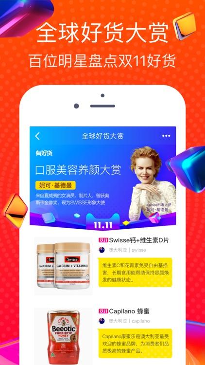 手机淘宝-海淘代购的掌上助手 screenshot-3