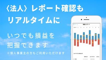会計ソフト freee (フリー)確定申告/青色申告 に対応スクリーンショット6