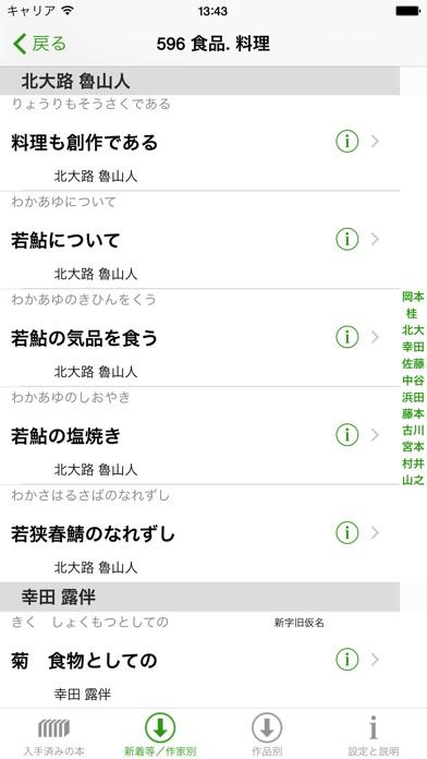 neo文庫 screenshot1