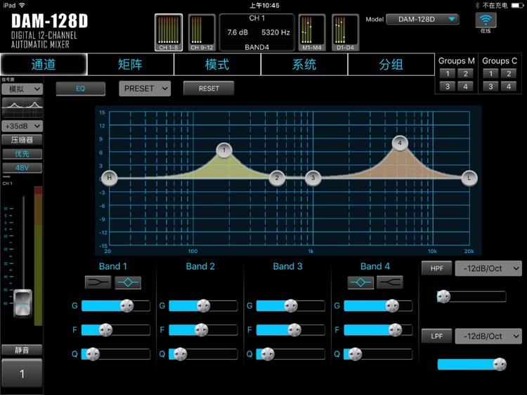 DAM128D Digital Mixer screenshot-4