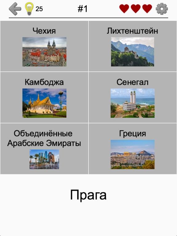 Игра Столицы всех стран мира - Игра