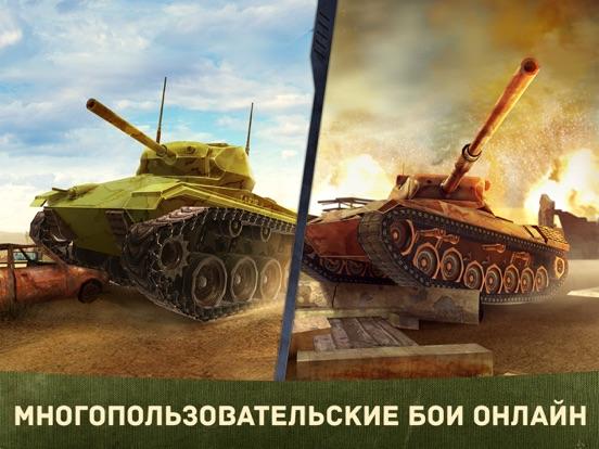 Скачать War Machines: Танки Игры