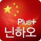 닌하오플러스 무료국제전화(Ninhao Plus) icon