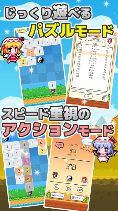 東方ラインパズルのスクリーンショット3