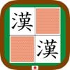 漢字神経衰弱 byNSDev