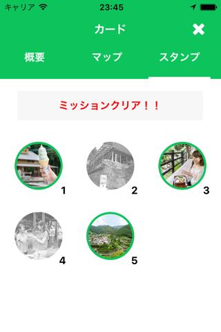 まちぽスタンプ screenshot 3