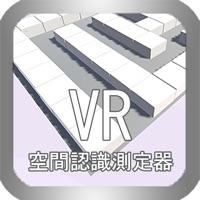 空間認識測定器VR