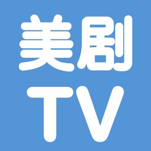 美剧TV-天天美剧大全