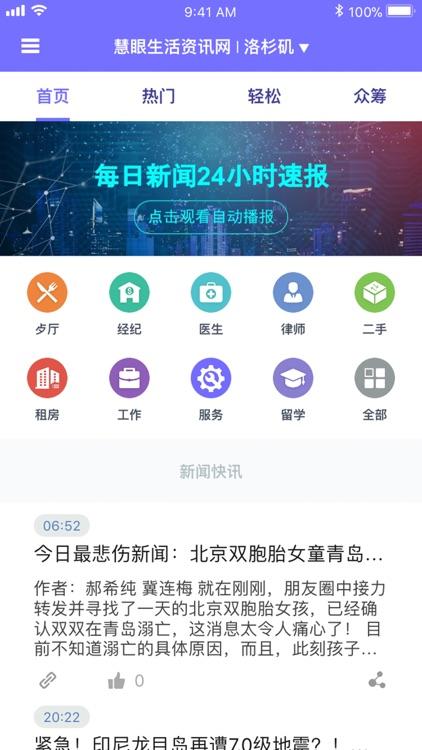 Live360 - 慧眼生活资讯网