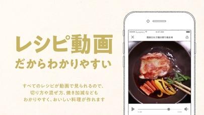 料理はクラシル - レシピや献立が動画でわかる料理アプリ ScreenShot0