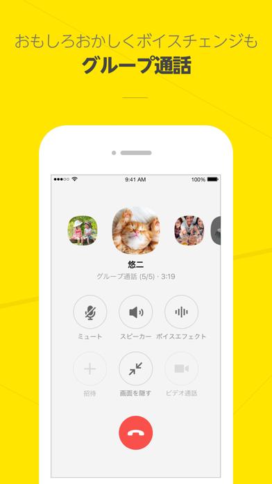 カカオトーク- KakaoTalk ScreenShot2