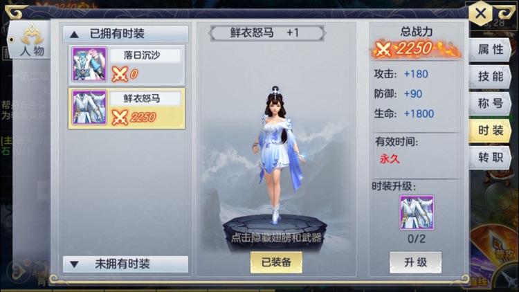 武林群侠传-江湖暗流涌动 screenshot-3