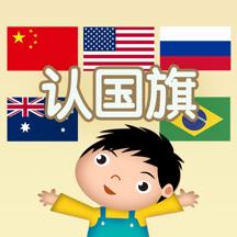 认国旗 - 乐儿的童年益智认知识字小天地