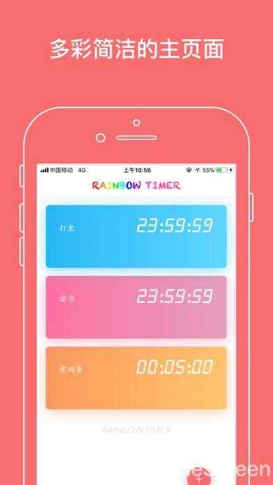 Rainbow Countdown screenshot 1