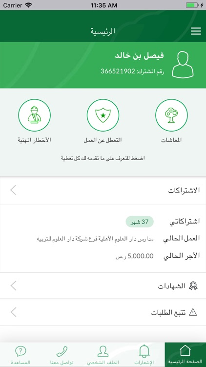 تأميناتي screenshot-1
