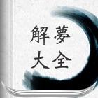 解梦大全-经典 icon