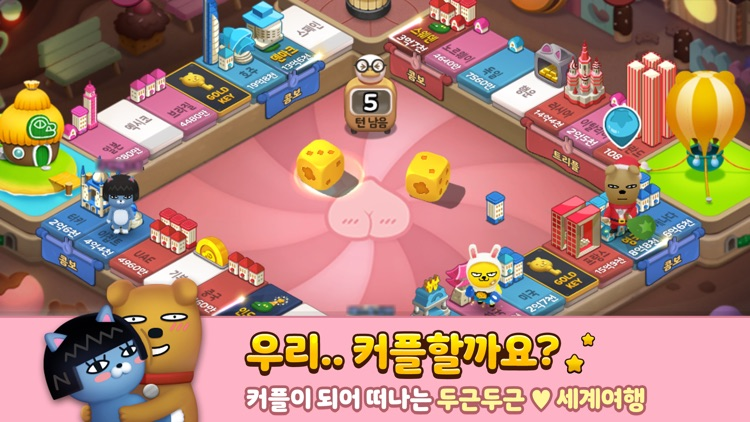프렌즈마블 for kakao screenshot-4