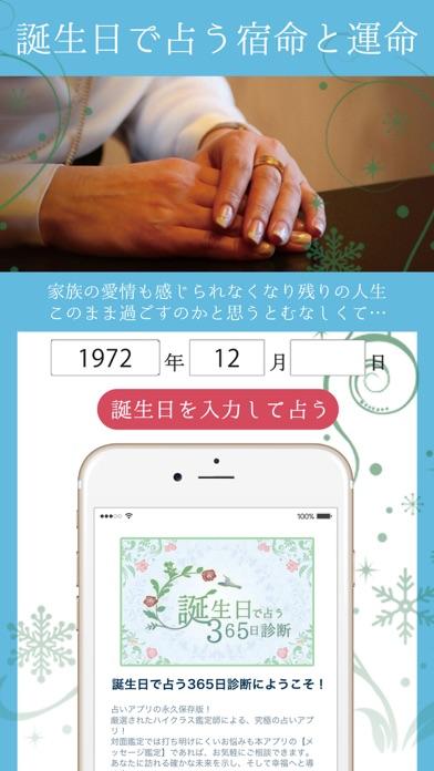 誕生日で占う365日診断 ScreenShot1