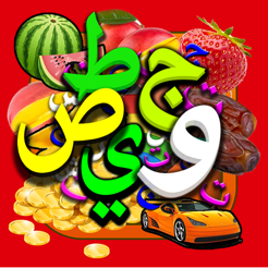 Arabic Alphabets أبجدية عربية