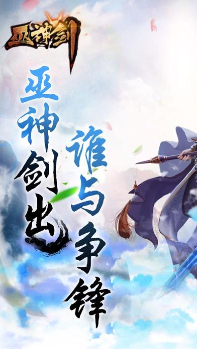 巫神剑-仙侠传奇动作手游