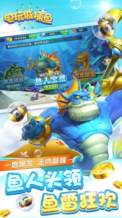 电玩城捕鱼—最新单机3D打鱼2017版 screenshot-3