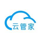 好云来(云管家) icon