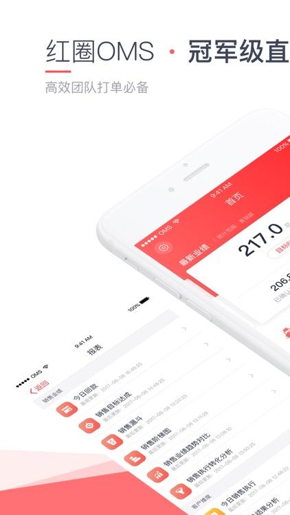 红圈OMS-冠军级直销团队管理利器