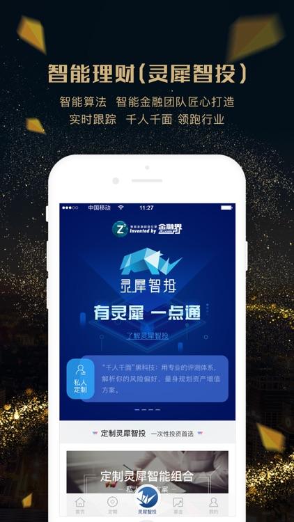 盈利宝 - 一站式智能投资、基金理财平台 screenshot-3