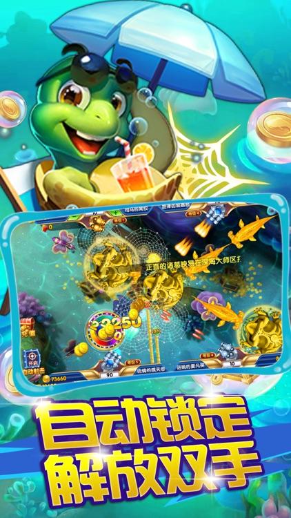 欢乐夺宝捕鱼-超火爆电玩高手必备街机游戏