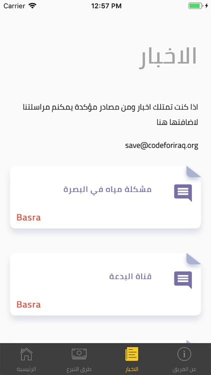 Save IRAQ screenshot-3
