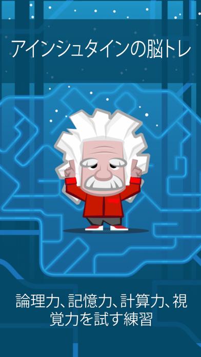 アインシュタインの脳トレのおすすめ画像1