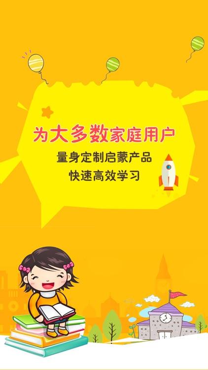 幼儿识字-宝宝学汉字启蒙拼音学习大全