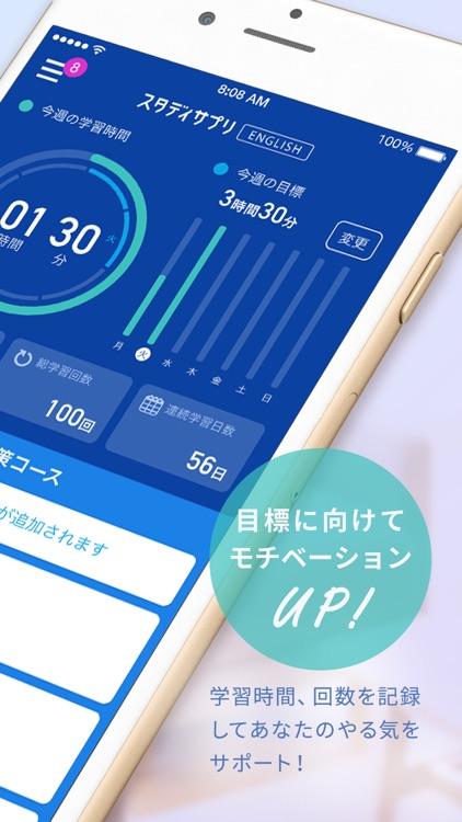 TOEIC®L&Rテスト対策 スタディサプリENGLISH screenshot-3