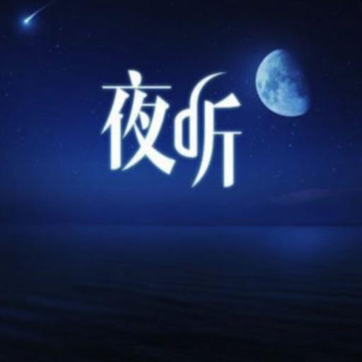 夜听 - 情感故事会
