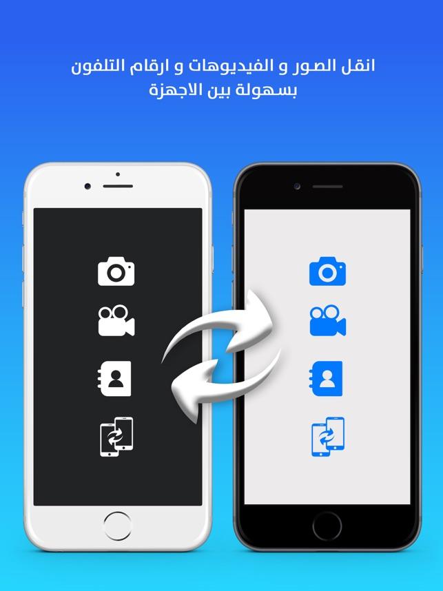 برنامج نقل الصور و الفيديو بين الاجهزة On The App Store