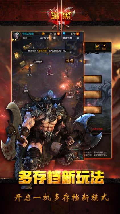 暗黑军团 screenshot-2