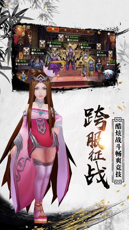 群雄三国志-全新武将觉醒系统上线 screenshot-3