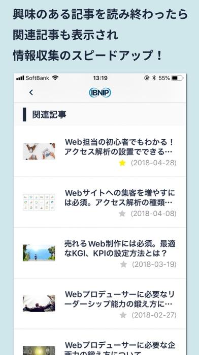 IBNIP-インターネットビジネス最新情報スクリーンショット3
