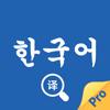 韩语翻译官-智能语音识别韩文翻译器