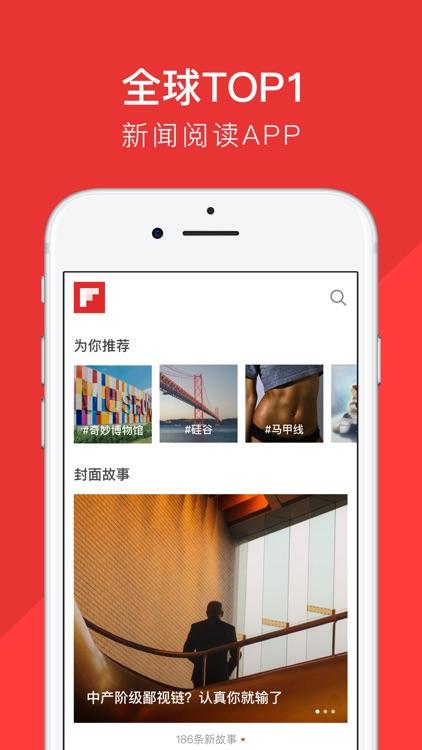 Flipboard红板报:精选全球科技商业新闻杂志 screenshot-0