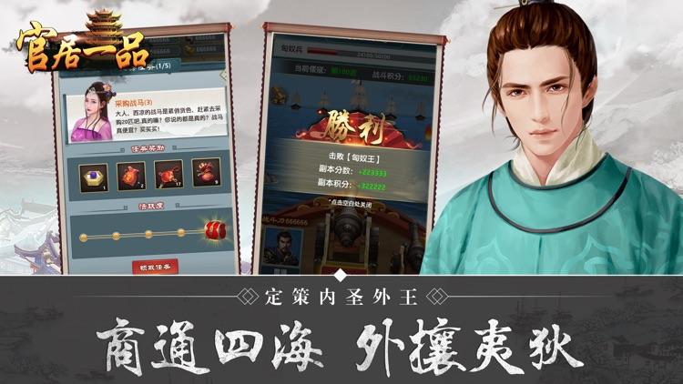 宫斗之官居一品:帝国后宫争斗经营养成手游 screenshot-3
