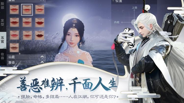 楚留香-高自由度武侠冒险 screenshot-5