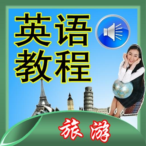【有聲教程】旅遊服務業英語