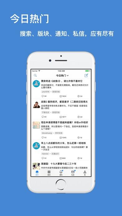 清水河畔 - UESTC 官方论坛 Screenshot
