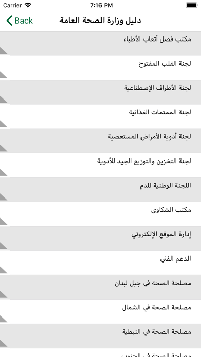 Screenshot for Ministry of Public Health in Lebanon App Store